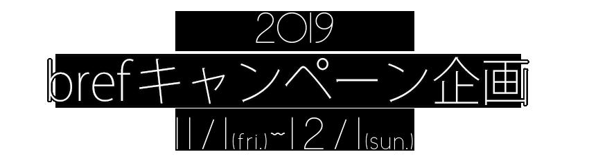 2019 brefキャンペーン企画 11/1~12/1