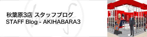 2プライスオーダーメイドスーツ bref 秋葉原店3Staff Blog