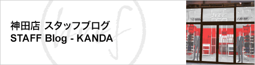 2プライスオーダーメイドスーツ bref 神田店Staff Blog