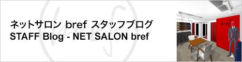 2プライスオーダーメイドスーツ bref 京橋ネットStaff Blog