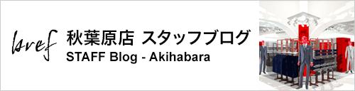 2プライスオーダーメイドスーツ bref 秋葉原店Staff Blog