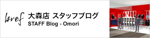 2プライスオーダーメイドスーツ bref 大森店Staff Blog
