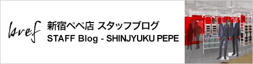2プライスオーダーメイドスーツ bref 新宿ぺぺ店Staff Blog