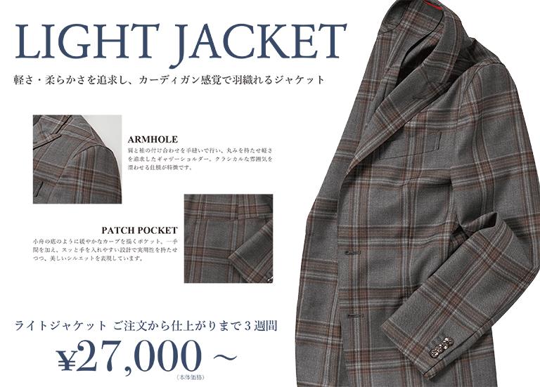 ライトジャケットA4POP_ヨコ-resize