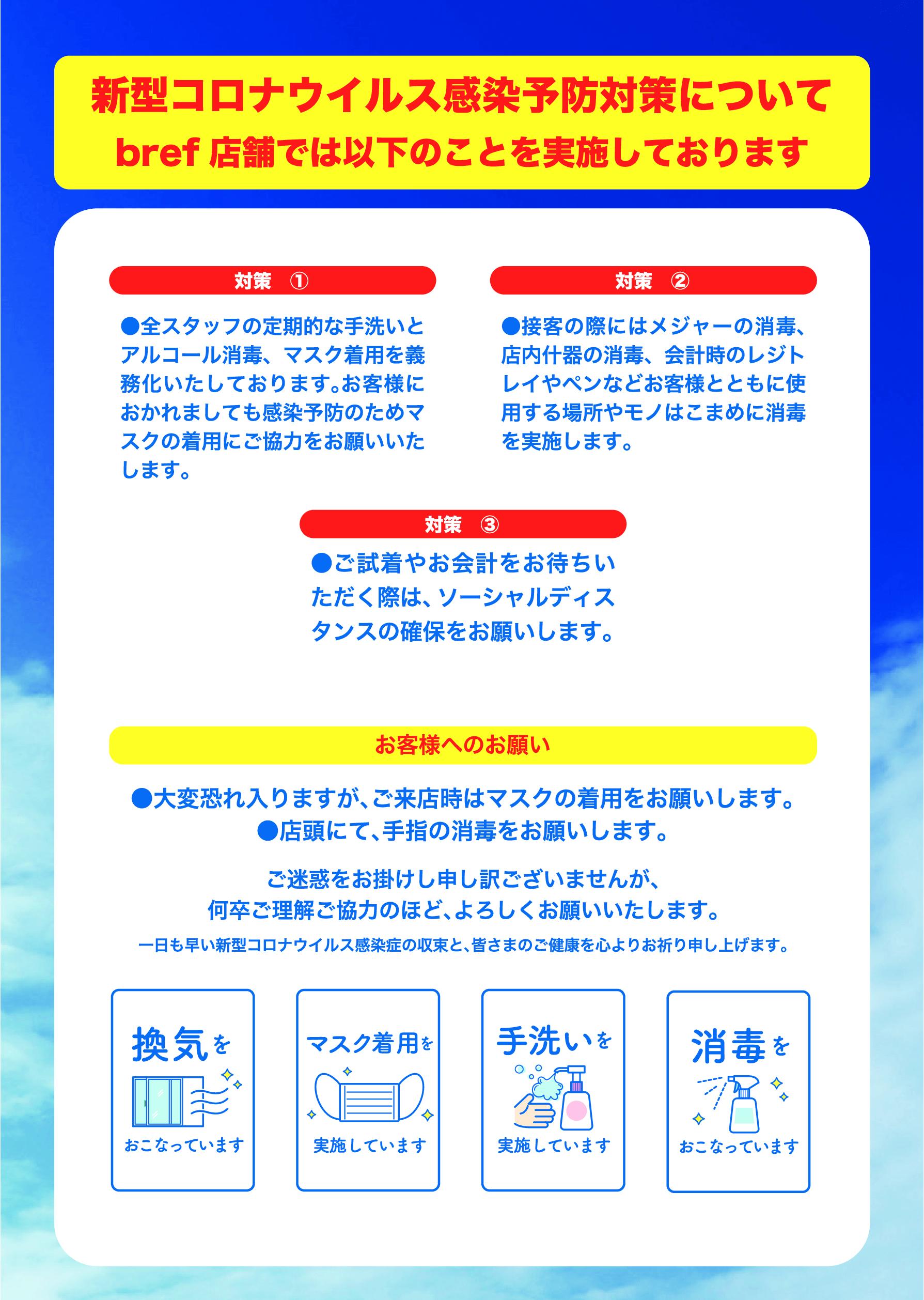 bref______感染予防_衛生管理体制_店頭A3ポスター_ (1)
