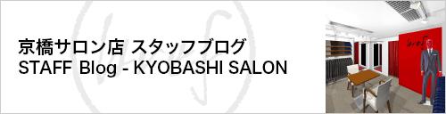 2プライスオーダーメイドスーツ ネットサロン店 Staff Blog
