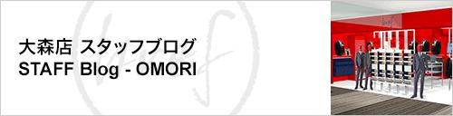 2プライスオーダーメイドスーツ 大森店 Staff Blog