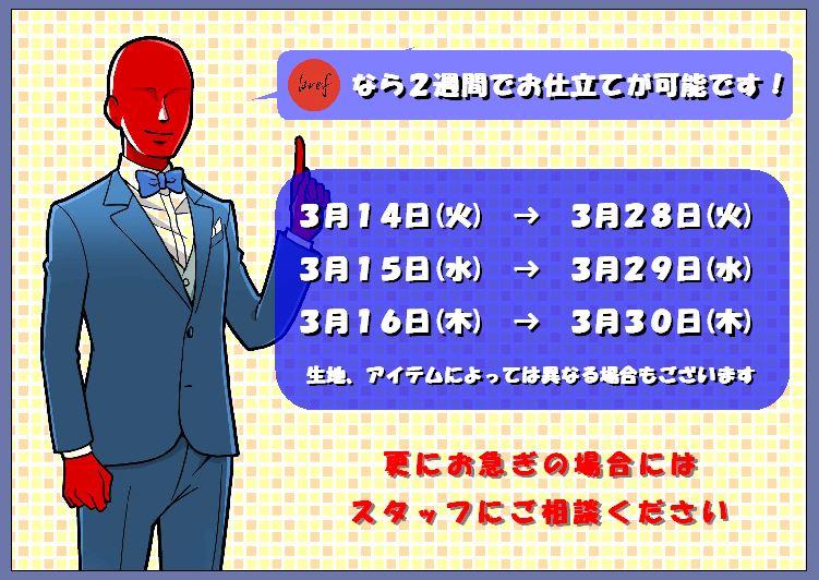 オーダースーツ・オーダーシャツ!月内納期可能(^^)/